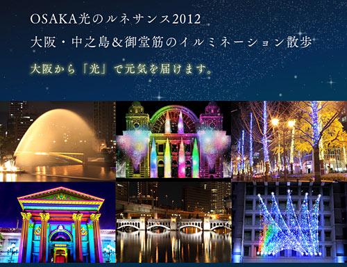 2012osaka20.jpg