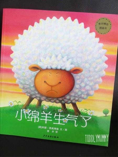 Flip sheep 1