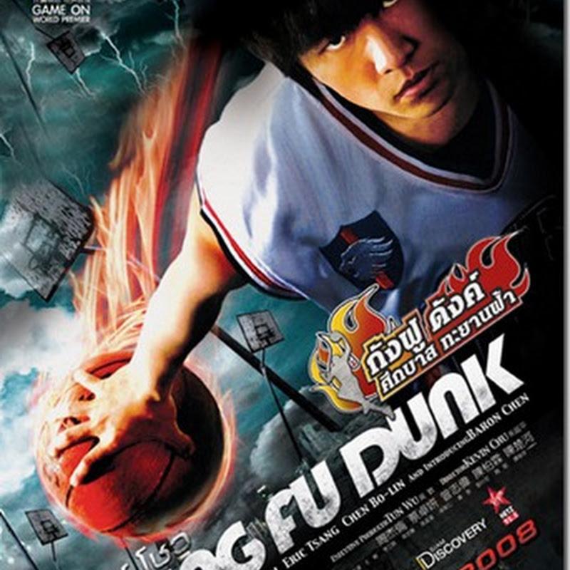 ดูหนังออนไลน์ : Kung Fu Dunk กังฟู ดังด์ ศึกบาส ทะยานฟ้า (มาสเตอร์)
