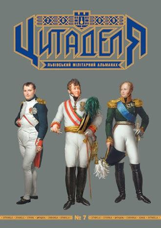Цитаделя: Львівський мілітарний альманах № 7