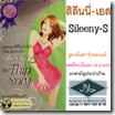 ยาแคปซูล สิลีนนี่-เอส สูตรต้นตำรับของแท้ Yacapsule Sileeny-S (Original Product)