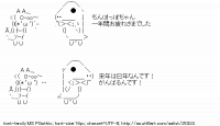 ちんぽっぽ 十二支(辰年→巳年)