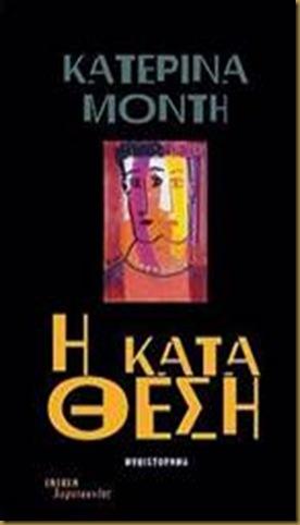 Κατερίνα Μόντη, Εκδόσεις: Ένεκεν 2011, Σελ:260, Τιμή:12,00€