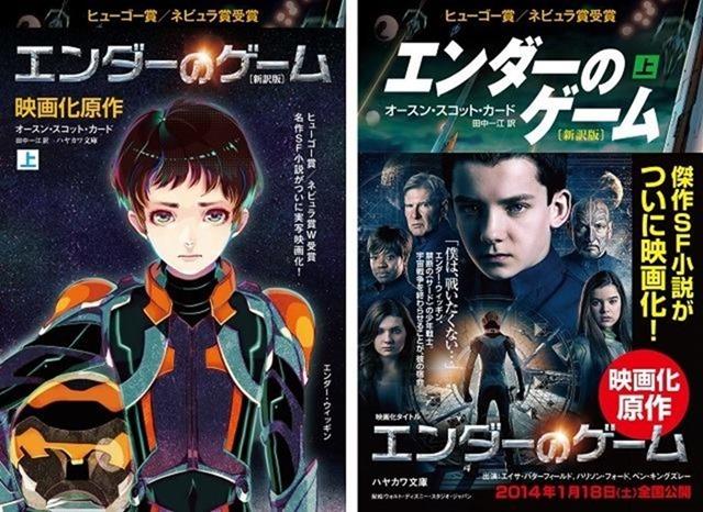 EndersGame_manga_cover