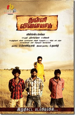 Thulli-Vilayadu-Thulli-Vilayadu-Movie-Thulli-Vilayadu-Movie-Songs-Thulli-Vilayadu-Mp3-Songs-Thulli-Vilayadu-2013-Mp3-Songs-Thulli-Vilayadu-Tamil-Songs