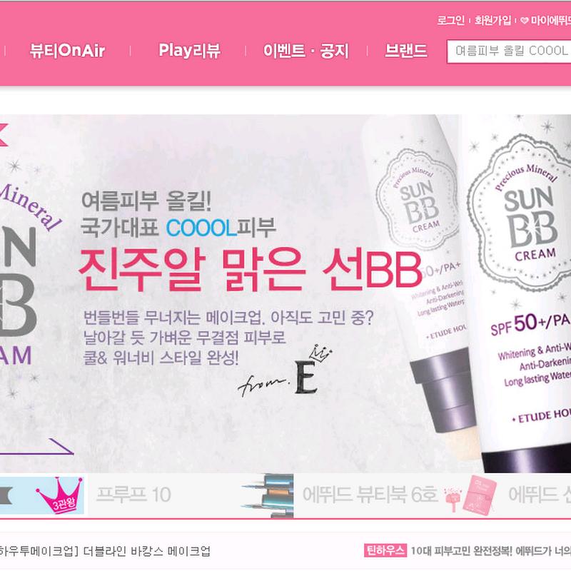 韓國優惠券2012+2013 coupon 總整理