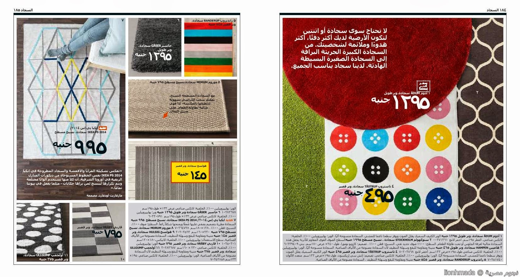 imgd9a711d1005079bf399168171bfa05c7 صور كتالوج ايكيا مصر ikia للديكورات