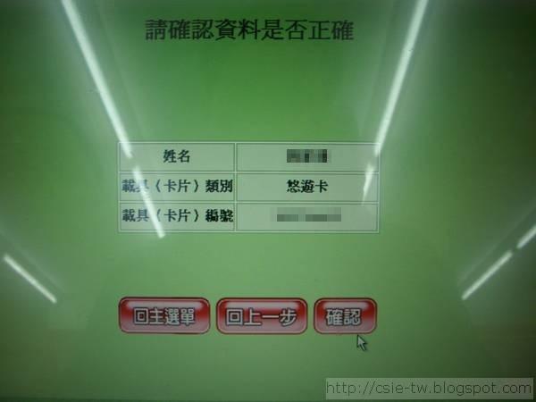 ibon電子發票 (9)