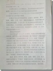 河南叶县起诉书(第2页)