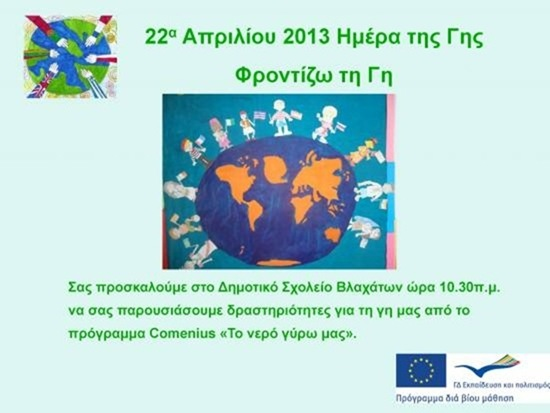 Γιορτή για την Ημέρα της Γης από το Δημοτικό σχολείο Βλαχάτων (22.4.2013)