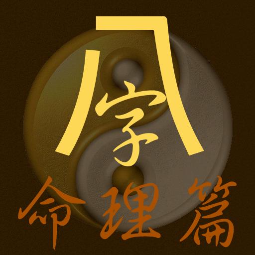 八字命理篇 生活 App LOGO-APP試玩