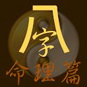 八字命理篇 icon