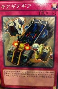300px-GeargiaGear-LTGY-JP-OP