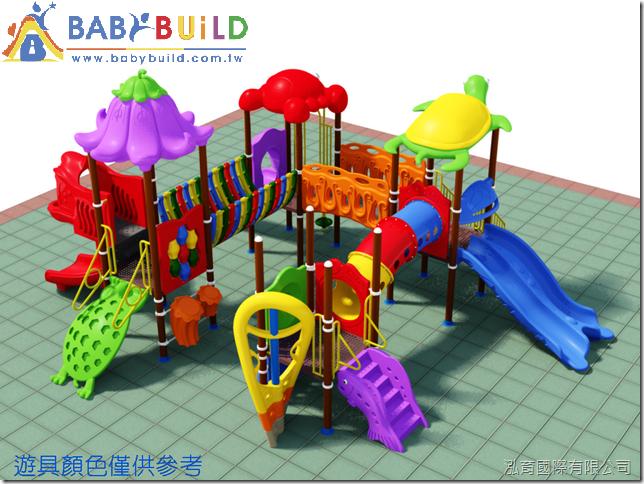 BabyBuild兒童遊樂設施