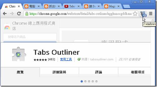 tabs outliner-02