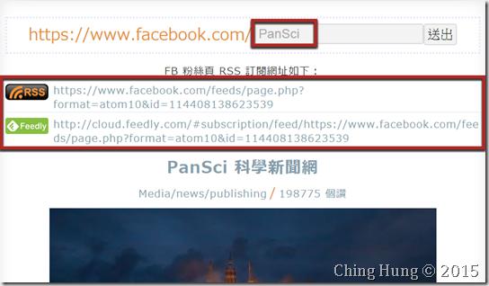 把臉書專頁變成 RSS 方法教學