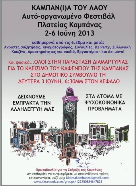 Φεστιβάλ στην Πλατεία Καμπάνας και παράσταση διαμαρτυρίας στο δημ. συμβούλιο για να μην κλείσει το Καφενείο