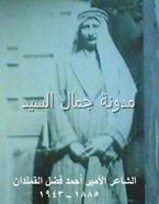الأمير الشاعر أحمد فضل القمندان2