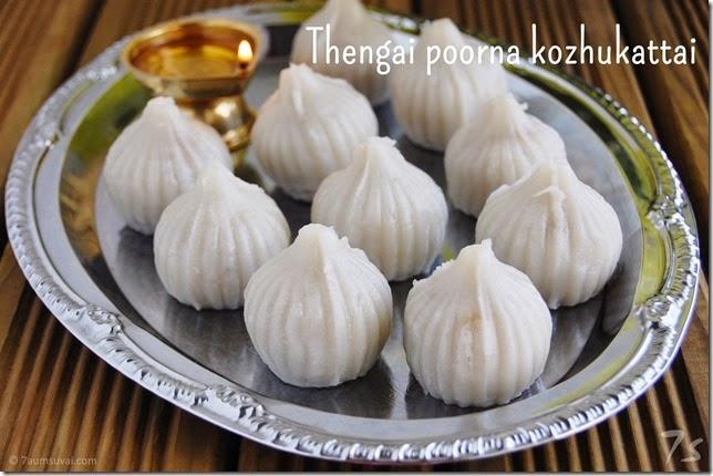 Thengai poorna kozhukattai