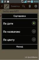 Screenshot of Заметки (блокнот)