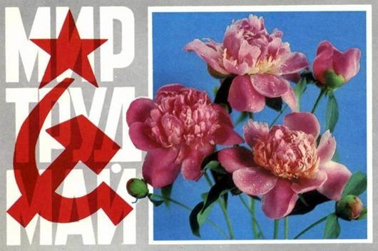 1973. Мир Труд Май