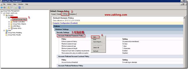 201200301-2-更改AD中的密碼原則-W