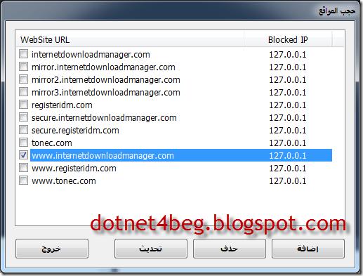 النافذة الرئيسة لبرنامج WebSiteBlocker VB.NET & C#