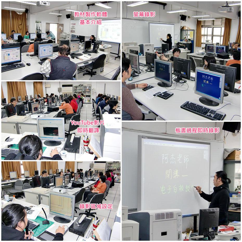 復興高中-電子白板螢幕錄影