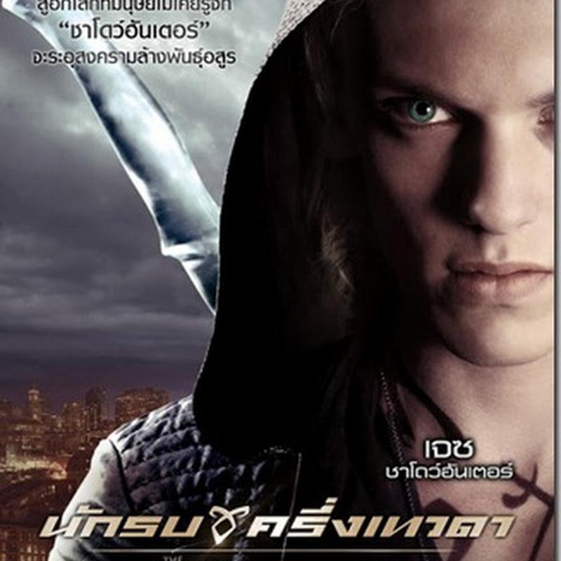 หนังออนไลน์ HD The Mortal Instruments : City Of Bones นักรบครึ่งเทวดา [HDCam][SoundTrack]เสียง ENG]