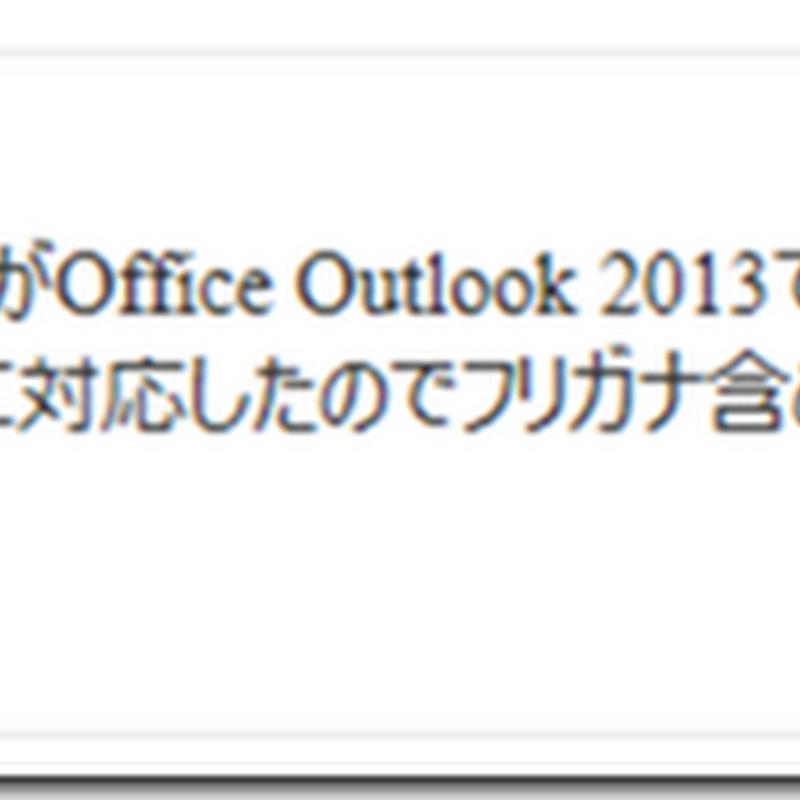 Office 2013 プレビュー と outlook.com の同期