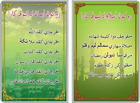 2x3_rukun_islam_&_rukun_iman_2