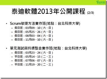 螢幕快照 2013-01-27 下午10.45.31