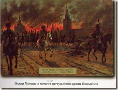 incendie de Moscou