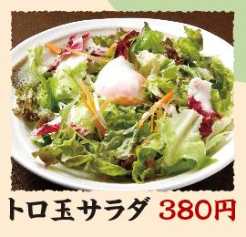 トロ玉サラダ