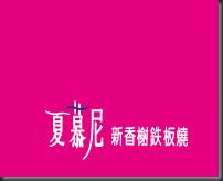 夏慕尼Logo