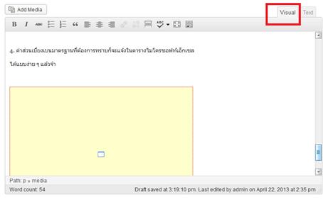 embed code ของ youtube ใน wordpress