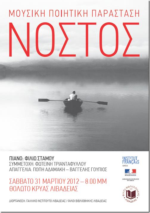 ΝΟΣΤΟΣ-αφίσα