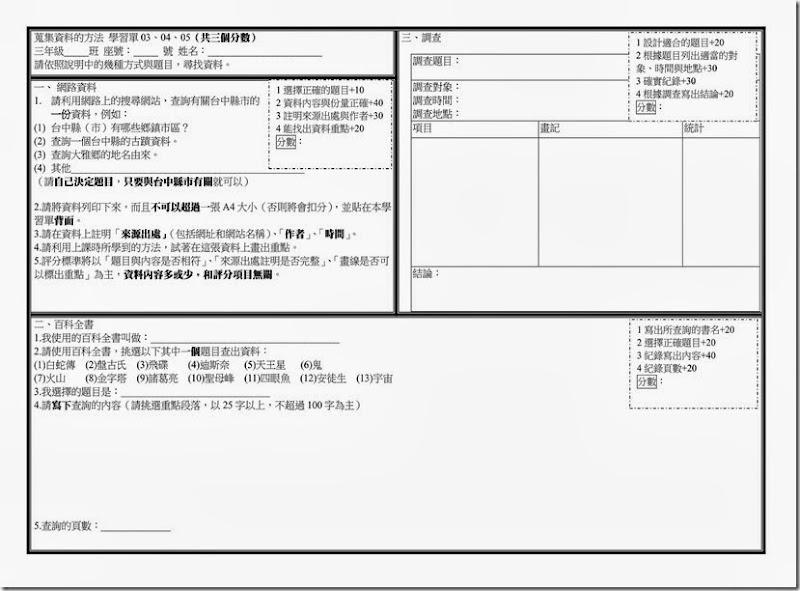 學習單102103_4_5蒐集資料的方法_01