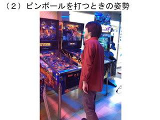 20121118_pinball_slid26.jpg