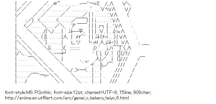 Genei o Kakeru Taiyo,Tsukuyomi Luna