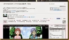 【アイドルマスター】アイドルの人狼入門 その1 - ニコニコ動画GINZA - Mozilla Firefox (Build 20131112160018) 20131209 31903.bmp