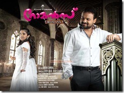 malayalam_movie_romans_still