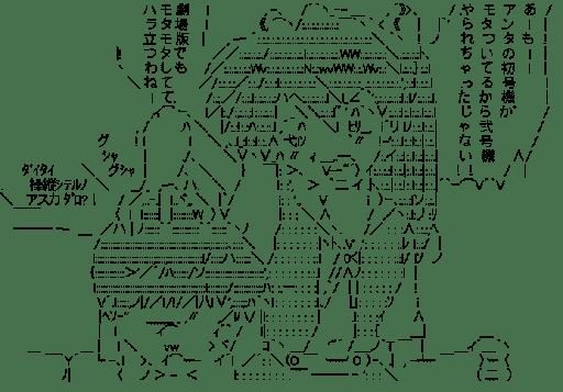 惣流・アスカ・ラングレー & 碇シンジ (エヴァンゲリオン)