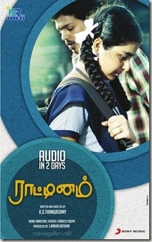 Raattinam Movie Posters