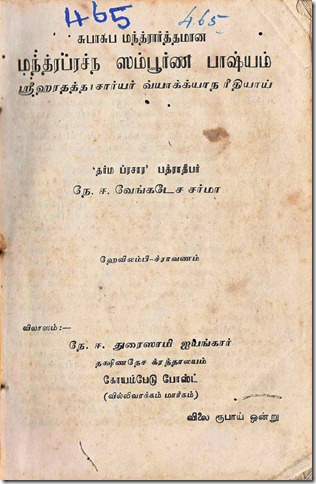 subamanthrartha wrapper 1