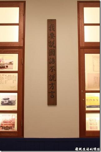 台南-國立台灣歷史博物館。我要說國語不說方言,那時候說方言要罰錢,還要勞動服務呢!現在是學校主動教方言,生怕方言消失。
