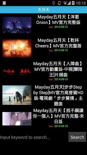 音樂MV吧 Android版 MTV