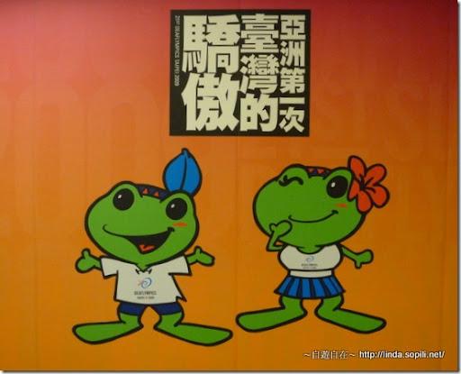 2009台北聽障奧運-1