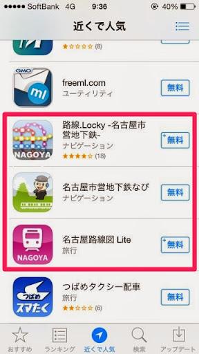 iOS7の新機能「近くで人気」3