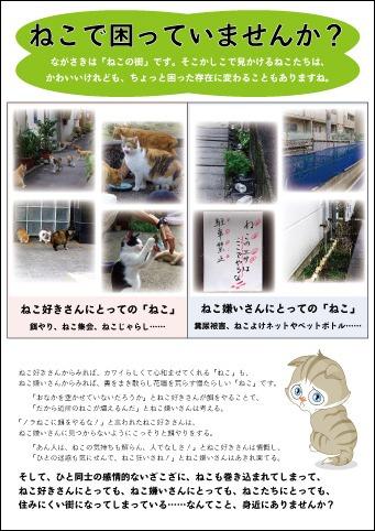 地域猫パネル1-s